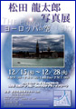 松田龍太郎写真展〜ヨーロッパの空〜