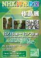 NHK押花教室作品展
